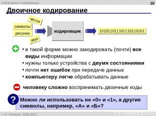 Двоичное кодирование * в такой форме можно закодировать (почти) все виды информа