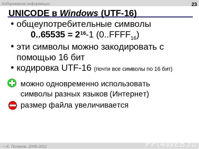 UNICODE в Windows (UTF-16) * можно одновременно использовать символы разных языков (Интернет) размер файла увеличивается общеупотребительные символы 0..65535 = 216-1 (0..FFFF16) эти символы можно закодировать с помощью 16 бит кодировка UTF-16 (почти…