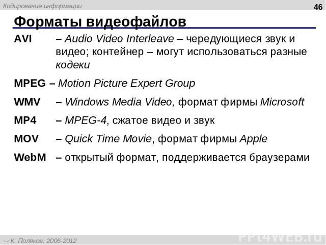 Форматы видеофайлов * AVI – Audio Video Interleave – чередующиеся звук и видео; контейнер – могут использоваться разные кодеки MPEG – Motion Picture Expert Group WMV – Windows Media Video, формат фирмы Microsoft MP4 – MPEG-4, сжатое видео и звук MOV…