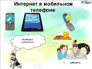 Интернет в мобильном телефоне Что общего между телефоном и компьютером? Если ты