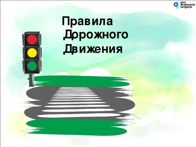 Правила Дорожного Движения