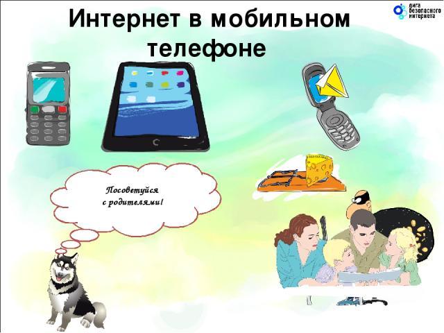 Интернет в мобильном телефоне Что общего между телефоном и компьютером? Если ты получил СМС или звонок с незнакомого номера… Будь осторожен, это может быть МОШЕННИК! Посоветуйся с родителями!