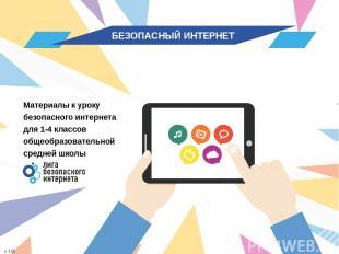 Материалы к уроку безопасного интернета для 1-4 классов общеобразовательной сред