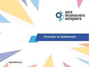 ligainternet.ru СПАСИБО ЗА ВНИМАНИЕ!