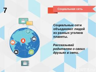 Социальные сети объединяют людей из разных уголков планеты. Рассказывай родителя