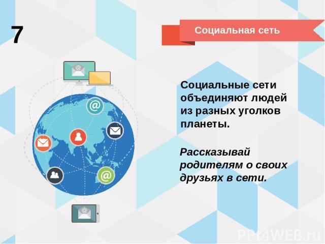 Социальные сети объединяют людей из разных уголков планеты. Рассказывай родителям о своих друзьях в сети. Социальная сеть
