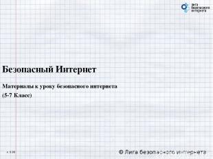 Безопасный Интернет Материалы к уроку безопасного интернета (5-7 Класс) © Лига б