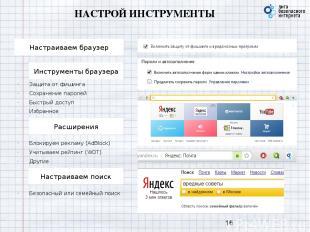 НАСТРОЙ ИНСТРУМЕНТЫ Настраиваем поиск Настраиваем браузер Инструменты браузера Р