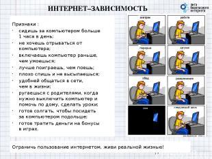 ИНТЕРНЕТ–ЗАВИСИМОСТЬ Признаки : сидишь за компьютером больше 1 часа в день; не х