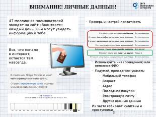 ВНИМАНИЕ! ЛИЧНЫЕ ДАННЫЕ! 47 миллионов пользователей заходят на сайт «Вконтакте»
