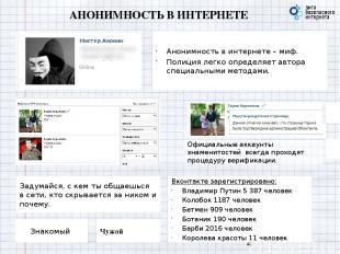 АНОНИМНОСТЬ В ИНТЕРНЕТЕ Анонимность в интернете – миф. Полиция легко определяет