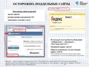 ОСТОРОЖНО, ПОДДЕЛЬНЫЕ САЙТЫ Чем опасны сайты-подделки? крадут пароли распростран