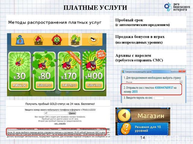 ПЛАТНЫЕ УСЛУГИ Методы распространения платных услуг Пробный срок (с автоматическим продлением) Продажа бонусов в играх (на непроходимых уровнях) Архивы с паролем (требуется отправить СМС)