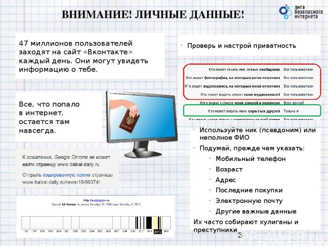 ВНИМАНИЕ! ЛИЧНЫЕ ДАННЫЕ! 47 миллионов пользователей заходят на сайт «Вконтакте» каждый день. Они могут увидеть информацию о тебе. Проверь и настрой приватность Все, что попало в интернет, остается там навсегда. Используйте ник (псевдоним) или неполн…