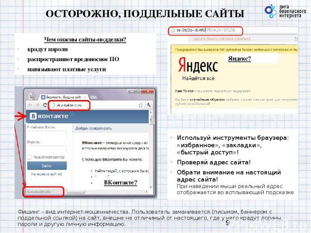 ОСТОРОЖНО, ПОДДЕЛЬНЫЕ САЙТЫ Чем опасны сайты-подделки? крадут пароли распространяют вредоносное ПО навязывают платные услуги Фишинг – вид интернет-мошенничества. Пользователь заманивается (письмом, баннером с поддельной ссылкой) на сайт, внешне не о…