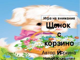 Игра на внимание Щенок с корзиной Найди 10 отличий Автор : Фокина Лидия Петровна