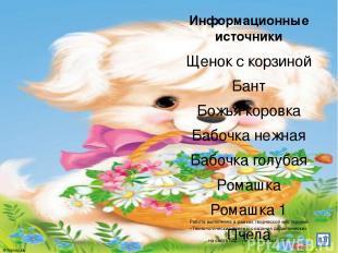 Информационные источники Щенок с корзиной Бант Божья коровка Бабочка нежная Бабо