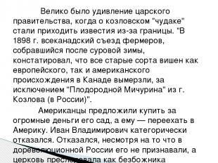 """Велико было удивление царского правительства, когда о козловском """"чудаке"""" стали"""