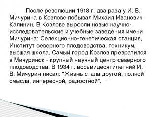 После революции 1918 г. два раза у И. В. Мичурина в Козлове побывал Михаил Ивано