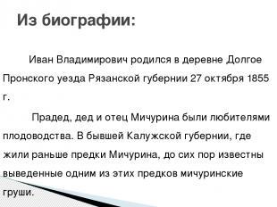 Иван Владимирович родился в деревне Долгое Пронского уезда Рязанской губернии 27