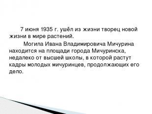 7 июня 1935 г. ушёл из жизни творец новой жизни в мире растений. Могила Ивана Вл