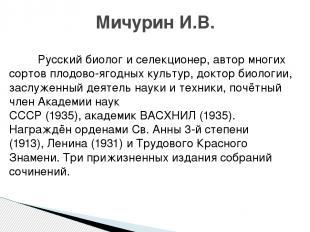 Русский биолог и селекционер, автор многих сортов плодово-ягодных культур, докто