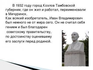 В 1932 году город Козлов Тамбовской губернии, где он жил и работал, переименовал