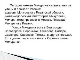 Сегодня именем Мичурина названы многие улицы и площади России: деревня Мичуровка
