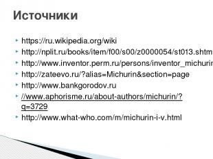 https://ru.wikipedia.org/wiki http://nplit.ru/books/item/f00/s00/z0000054/st013.
