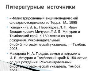 «Иллюстрированный энциклопедический словарь»,-издательство Терра, М., 1998 Говор