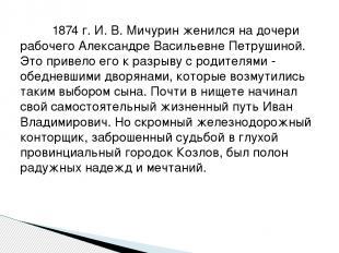 1874 г. И. В. Мичурин женился на дочери рабочего Александре Васильевне Петрушин