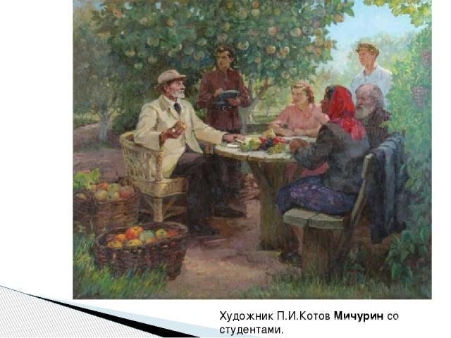 Художник П.И.Котов Мичурин со студентами.