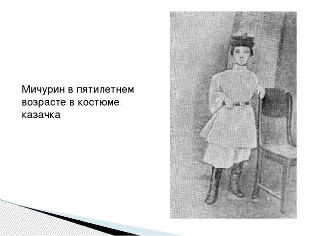 Мичурин в пятилетнем возрасте в костюме казачка
