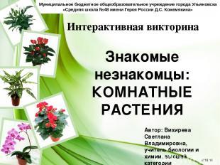 Муниципальное бюджетное общеобразовательное учреждение города Ульяновска «Средня