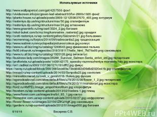 Вихирева С.В. Используемые источники http://www.wallpapersxl.com/get/4257556 фон