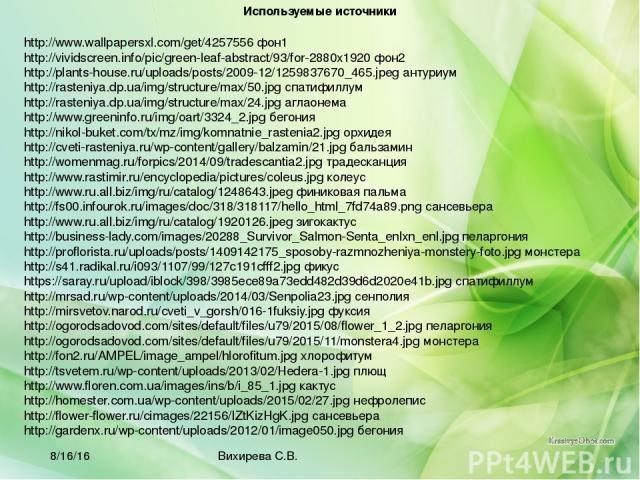 Вихирева С.В. Используемые источники http://www.wallpapersxl.com/get/4257556 фон1 http://vividscreen.info/pic/green-leaf-abstract/93/for-2880x1920 фон2 http://plants-house.ru/uploads/posts/2009-12/1259837670_465.jpeg антуриум http://rasteniya.dp.ua/…