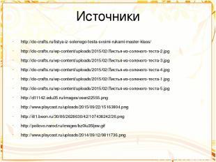 Источники http://do-crafts.ru/listya-iz-solenogo-testa-svoimi-rukami-master-klas
