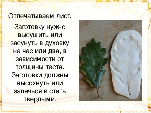 Отпечатываем лист. Заготовку нужно высушить или засунуть в духовку на час или два, в зависимости от толщины теста. Заготовки должны высохнуть или запечься и стать твердыми.