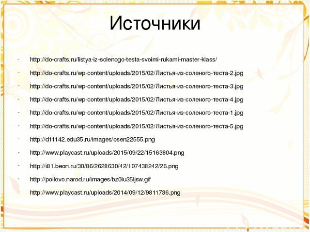 Источники http://do-crafts.ru/listya-iz-solenogo-testa-svoimi-rukami-master-klass/ http://do-crafts.ru/wp-content/uploads/2015/02/Листья-из-соленого-теста-2.jpg http://do-crafts.ru/wp-content/uploads/2015/02/Листья-из-соленого-теста-3.jpg http://do-…