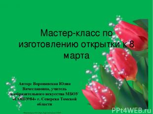 Мастер-класс по изготовлению открытки к 8 марта Автор: Воронянская Юлия Вячеслав