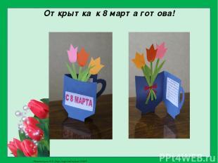 Открытка к 8 марта готова! Матюшкина А.В. http://nsportal.ru/user/33485