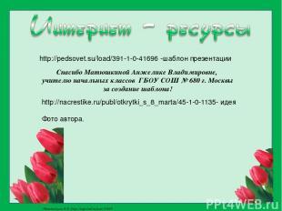 http://pedsovet.su/load/391-1-0-41696 -шаблон презентации Спасибо Матюшкиной Анж