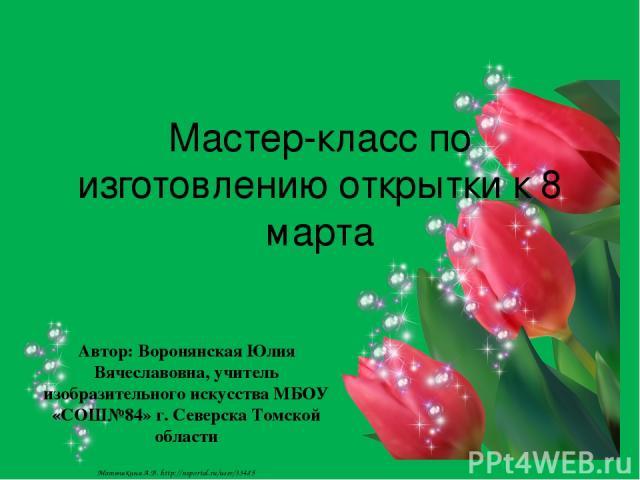3 класс открытка на 8 марта презентация, днем рождения фон