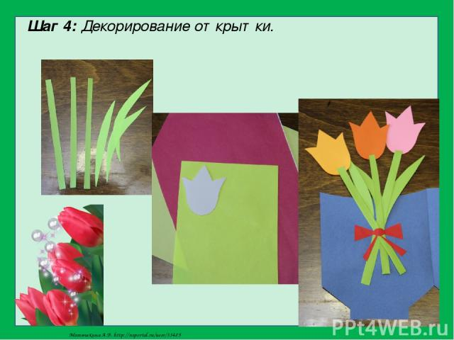 Шаг 4: Декорирование открытки. Матюшкина А.В. http://nsportal.ru/user/33485