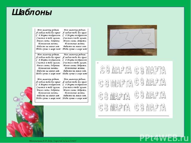 Шаблоны Матюшкина А.В. http://nsportal.ru/user/33485