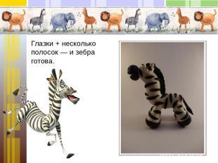Вот какая зебра!