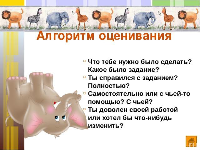 Список использованных источников http://0lik.ru/uploads/posts/2009-12/1261160003_0lik.ru_tropik05.jpg бордюр тропические животные http://www.intelkot.ru/pics_import/ArticlesImg/chevostik.jpg Чевостик http://img0.liveinternet.ru/images/attach/c/2/69/…