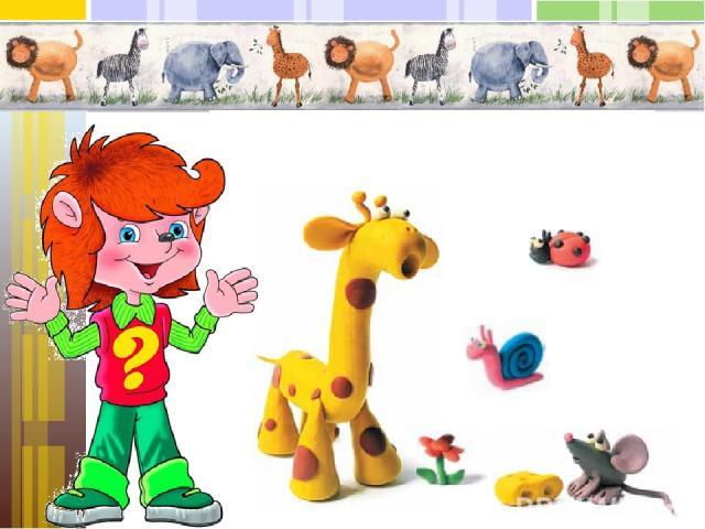 У меня, ребята, шея Всех на свете шей длиннее! Пятнышек не счесть на мне- На боках и на спине! Хвост имеется и рожки... Я, друзья, совсем не крошка - Выше чем сервант и шкаф... Как меня зовут?... жираф О ком идёт речь?