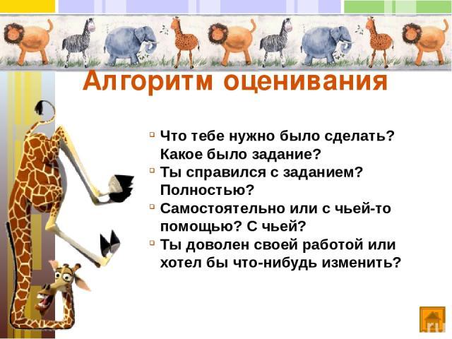 Список использованных источников http://0lik.ru/uploads/posts/2009-12/1261160003_0lik.ru_tropik05.jpg бордюр тропические животные http://www.intelkot.ru/pics_import/ArticlesImg/chevostik.jpg Чевостик http://allforchildren.ru/pictures/showimg/madagas…