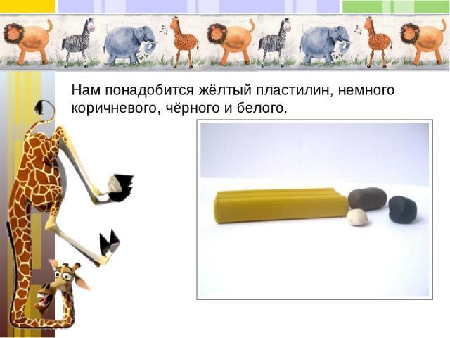Делим жёлтый брусок пополам: из одной половины получится туловище, из второй скатываем пять шариков (четыре – ноги, пятый – уши, рожки, хвост).